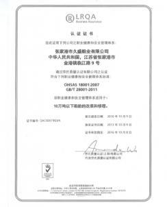 18001中文